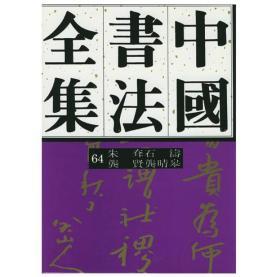 中国书法全集(64)清代龚贤、朱耷、龚晴皋、石涛