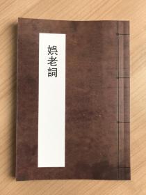 文学古籍精品《娱老词》(清孙衣言撰、不分卷一册、据清光绪20年石印本影印)