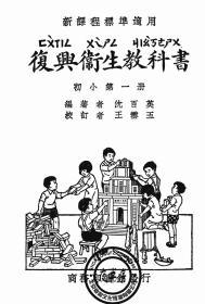 复兴卫生教科书-初小用-1934年版-(复印本)-复兴教科书