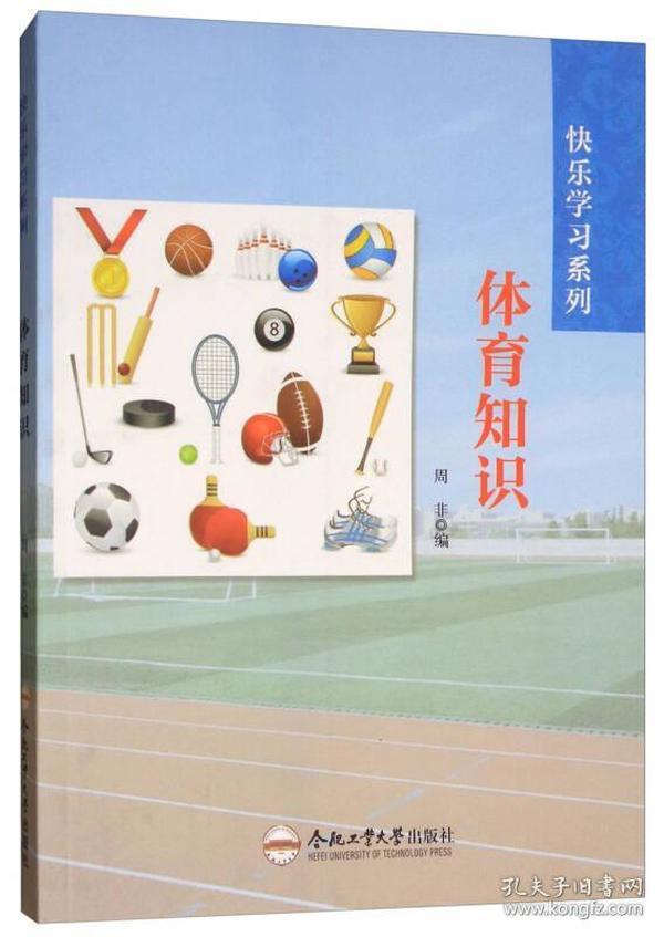 体育知识/快乐学习系列