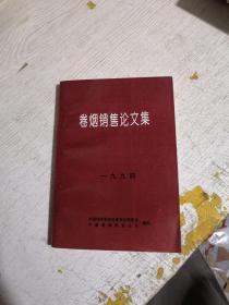 卷烟销售论文集1994