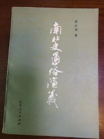 南北史通俗演义·下册