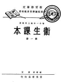 卫生课本-初小用-1933年版-(复印本)-新课程标准世界教科书