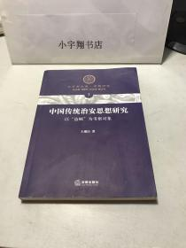 """中国传统治安思想研究:以""""盗贼""""为考察对象"""