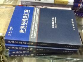 世界环境法汇编澳大利亚卷(全四册)