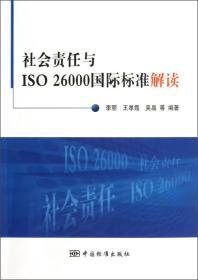 社会责任与ISO 26000国际标准解读