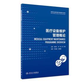 世界衛生組織醫療器械技術系列:醫療設備維護管理概論(翻譯版)