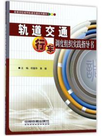 轨道交通行车调度组织实践指导书/高等学校城市轨道交通系列教材
