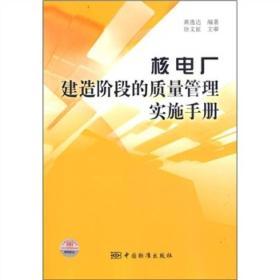 核電廠建造階段的質量管理實施手冊