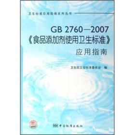 卫生标准应用指南系列丛书:GB2760-2007《食品添加剂使用卫生标准》应用指南