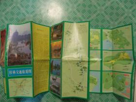 桂林市交通旅游图1988年版