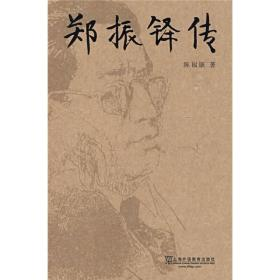 郑振铎传  上海外语教育出版社 9787544613996