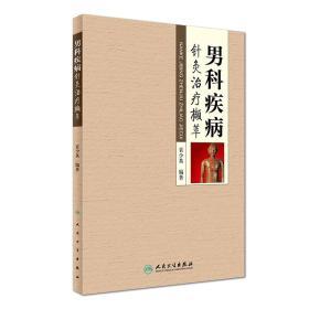 男科疾病针灸治疗撷萃袁少英人民卫生出版社9787117240888