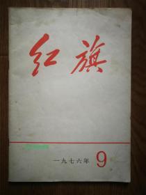 红旗1976年9期