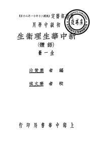 新中华生理卫生-初中用-1931年版-(复印本)
