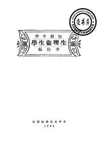 生理卫生学-初中用-1932年版-(复印本)