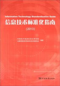 信息技术标准化指南 2013 专著 Information technology standardization guide 2013 中国电