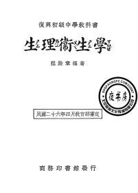 生理卫生学-初中用-1937年版-(复印本)-复兴初级中学教科书