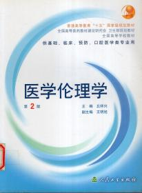 """普通高等教育""""十五""""国家级规划教材.医学伦理学.第2版(供基础、临床、预防、口腔医学类专业用)"""
