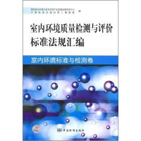 室內環境質量檢測與評價標準法規匯編:室內環境標準與檢測卷