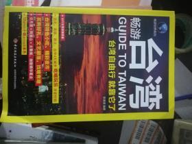 畅游台湾 台湾自由行 就靠它了
