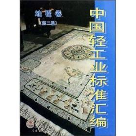 中国轻工业标准汇编 地毯卷 第二版