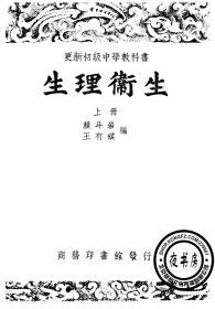 生理卫生-初中用-1946年版-(复印本)-更新初级中学教科书