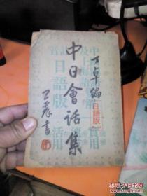 《中日会话集》 (日语版)---丁卓编 中华民国30年(1941年)5月