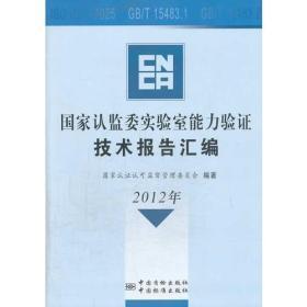 国家认监委实验室能力验证技术报告汇编(2012年)