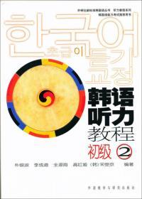 正版二手韩语听力教程初级29787560053271