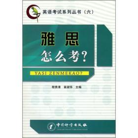 英语考试系列丛书6:雅思怎么考