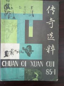 传奇选粹1985年第1辑(创刊号)