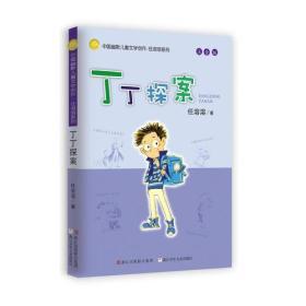 丁丁探案(注音版)/中国幽默儿童文学创作任溶溶系列9787559704375 n
