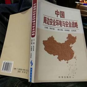 【首页主编签名】中国周边安全环境与安全战略 朱听昌 宋德星,汪伟民 时事出版社9787800096938