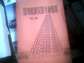 国外最新实用专利技术资料(上册日本部份)(16开)