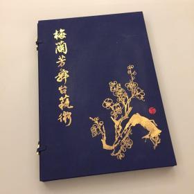 梅兰芳舞台艺术(1964年1版1印、仅印行100套)