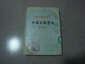 中国目录学史(本书根据商务印书馆1957年版复印)
