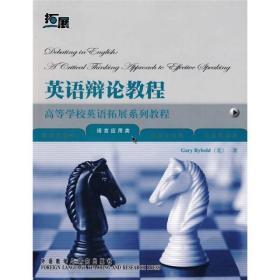 高等学校英语拓展系列教程:英语辩论教程