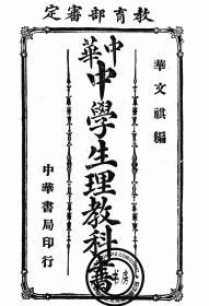 中华中学生理教科书-1916年版-(复印本)