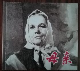 母亲 20开连环画