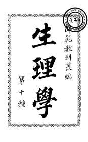 生理学-师范用-1905年版-(复印本)-师范教科丛编
