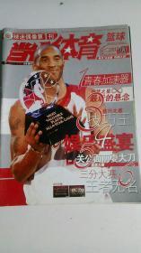 当代体育2007.3【无海报】