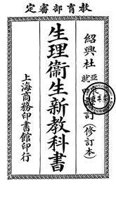 生理卫生新教科书-师范用-中学用-1920年版-(复印本)-中学校及师范学校教科用书