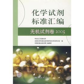 化學試劑標準匯編:無機試劑卷2005