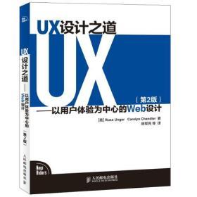 UX设计之道 正版 昂格尔,钱德勒,陈军亮  9787115375261 人民邮电出版社 正品书店