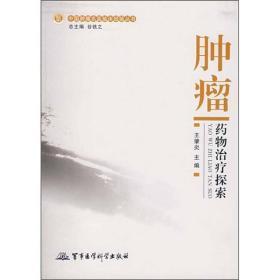 中国肿瘤名医临床经验丛书:肿瘤药物治疗探索