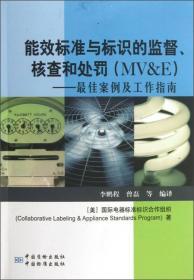 能效標準與標識的監督核查和處罰(MV & E):最佳案例及工作指南