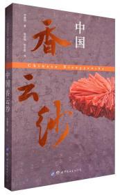 中国香云纱