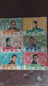 燕子李三(全套1-6册)