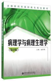 二手病理学与病理生理学(第2版)赵时梅西安交通大学出版社978